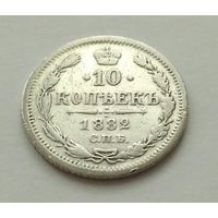 Российская империя, 10 копеек 1882 НФ. Нечастые !!! С р. без М.Ц.