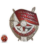 Орден Боевое Красное знамя СССР #4 (1933-1943) винтовой (КОПИЯ)
