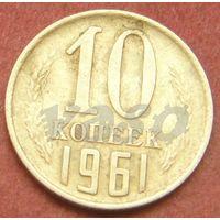 6358:  10 копеек 1961 СССР