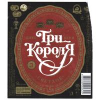 Три короля 1,5 литра (для Молдовы)