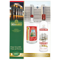 Рекламка БЕЛАЛКО Столица люкс