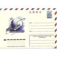 """Почтовый конверт """"12 апреля - день космонавтики"""" 1978г."""