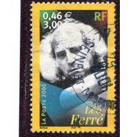 Франция. Лео Ферри, автор-исполнитель, певец, композитор