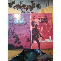 "Тимоти Зан ""Чёрный спецназ, Чёрная молния"", цена за 2 книги"