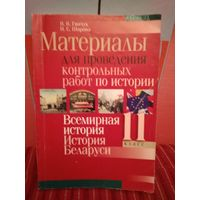 Материалы для проведения контрольных работ по истории: Всемирная история. История Беларуси 11 класс