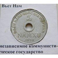 Вьетнам 5 ксу 1958 год