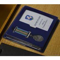 Медаль Слуцкий РОВД