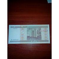 20 рублей 2000 год серия Кв