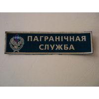 Шеврон пограничная служба