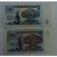 5 рублей 1961 и 1991г. СССР. 2 шт.