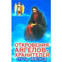 Гарифзянов. Откровения Ангелов-Хранителей: Путь Иисуса