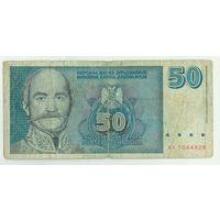 Югославия, 50 динаров 1996 год