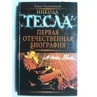 Б. Ржонсницкий. Никола Тесла. Первая Отечественная биография.