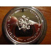 1 рубль 2002 год 200 лет министерство Внутренних дел