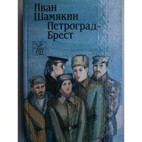 """Шамякин """"Петроград-Брест"""" /ист.роман/"""
