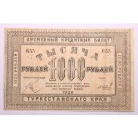 1000 рублей 1920 год, Туркестанский край, (толстая бумага, хорошее состояние), - Rедкая - !!!