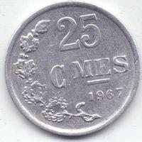 Люксембург, 25 сантимов 1967 года.