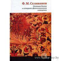 Поэтика былин в историко-филологическом освещении: композиция, художественный мир, особенности языка.