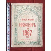 Православный Календарь на 1967 год