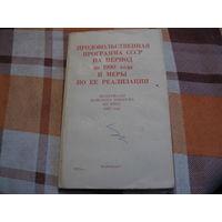 Продовольственная программа СССР 1982-1990 годы (1982 год)