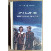"""Iван Шамякiн """"Трывожнае шчасце"""""""