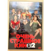 Очень страшное кино 2. DVD
