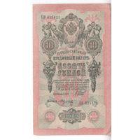 10 рублей 1909 года Х(фита) 024821 Шипов - Федулеев