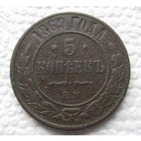 5 копеек 1869 ЕМ.С 1р без МЦ.