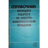 Справочник молодого рабочего по электроизмерительным приборам, М.Н.Чистяков, 1990