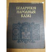 Беларускія народныя казкі.