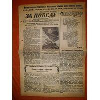 КРАСНОАРМЕЙСКАЯ Фронтовая Газета РККА 29.11 1943. ЗА ПОБЕДУ.. Сохран +++