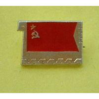 Флаг СССР. 749.