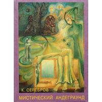 Мистический Андеграунд. Герметическая Традиция