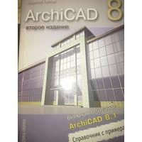 ArchCAD   СПРАВОЧНИК С ПРИМЕРАМИ