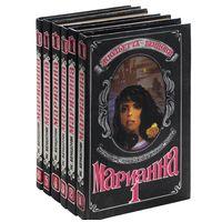 Жюльетта Бенцони Марианна (комплект из 6 книг). Цена указана за 1 книгу!