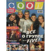 Журнал Cool #16 от 31.07.2000