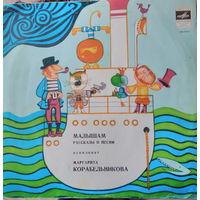 Маргарита Корабельникова - Малышам - Рассказы И Песни.  Vinyl, LP, Album, Mono - 1980,USSR.