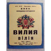 149 Этикетка от спиртного БССР СССР Нача