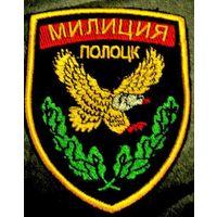 Шеврон милиция Полоцк