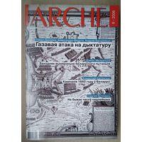Архэ. Arche. N 6 (46) - 2006