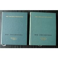 Смирнов-Сокольский Н. Моя библиотека. Библиографическое описание. В 2 томах. 1969г.