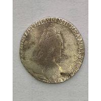 Гривенник 1792 года СПБ