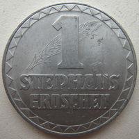 Жетон-монета монета пожертвования для финансирования реконструкции собора Святого Стефана в Австрии. Введен 1 марта 1950 года (1 Stephans groschen)