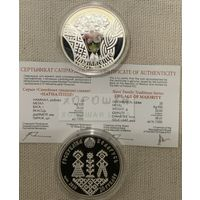 """""""Паўналецце"""" (""""Совершеннолетие""""), 2010 год, 20 рублей, серебро . Без МЦ."""