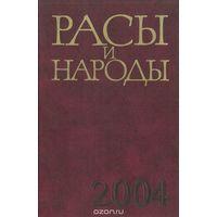 Расы и народы. Выпуск 30. 2004