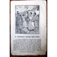 """Воскресные листки """"Св. безсребреники и чудотворцы Косма и Дамиан"""", номер 180, 1904 г."""