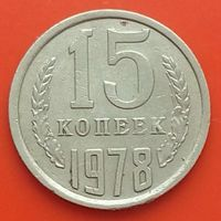 15 копеек 1978 СССР