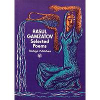 Rasul Gamzatov. Selected Poems. Расул Гамзатов. Избранные стихотворения.