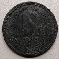 Сербия 10 динар 1943 2