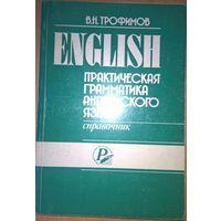 Практическая грамматика английского языка (Трофимов)